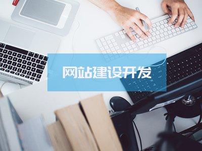 沈阳网站建设怎样才能有理想的用户体验?